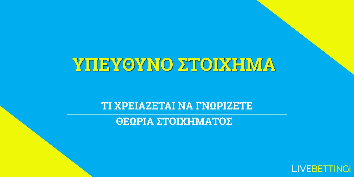υπεύθυνος στοιχηματισμός Κύπρος bet365 cy stoiximan