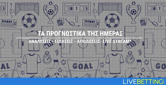 AEK Λάρνακας – ΑΕ Λεμεσού & Μπέτις – Ρεάλ 26/09