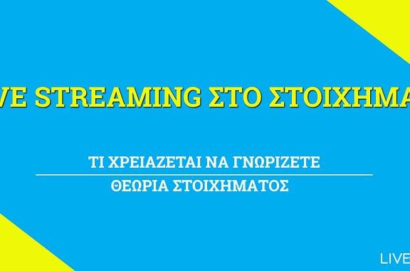 Live Streaming στο Στοίχημα