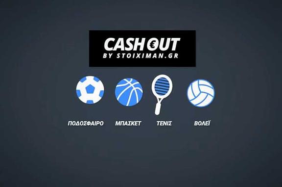 Stoiximan cy Cash Out
