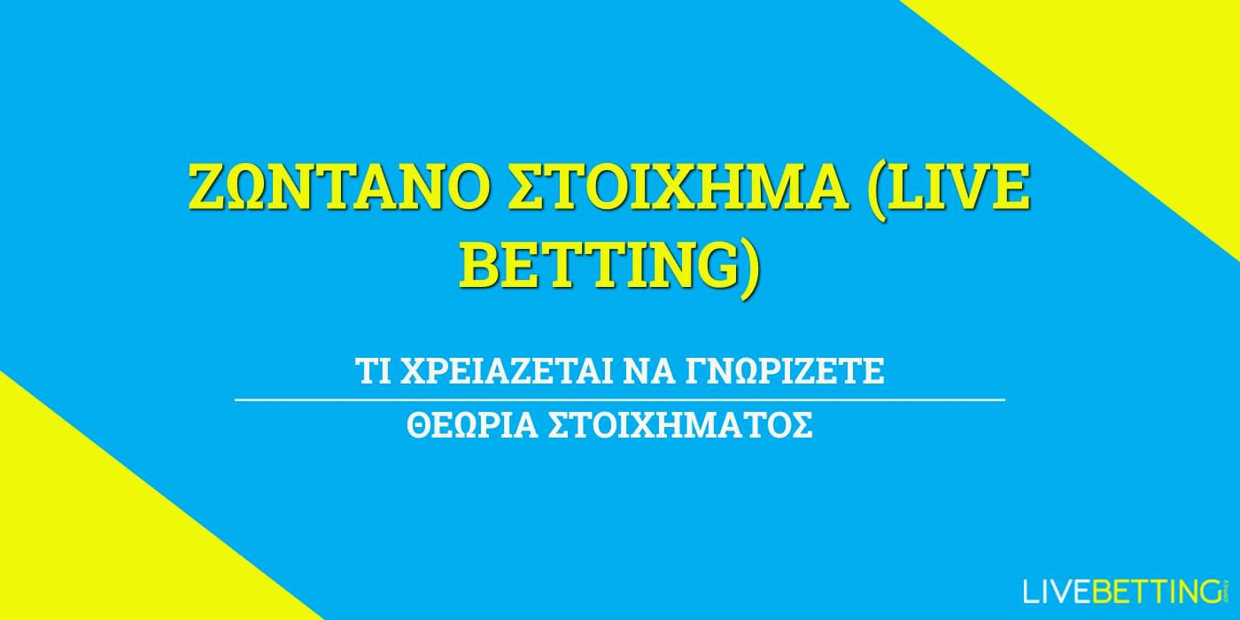live stoixima ζωντανό bet365 cy stoiciman betting
