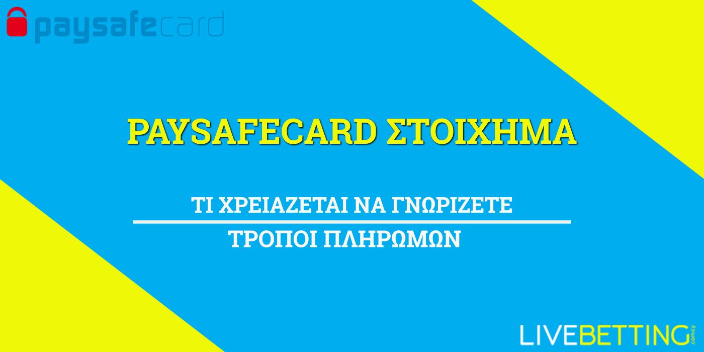 στοίχημα με paysafe κατάθεση ανάληψη χρεώσεις κάρτα