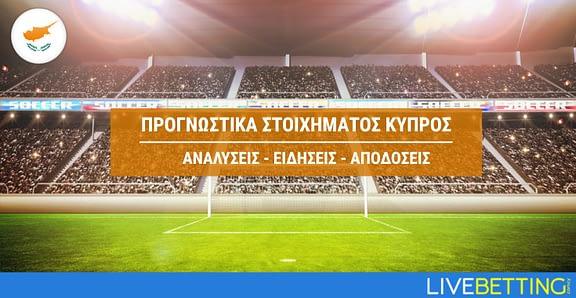 Ομόνοια – AEK Λάρνακας & Ανόρθωση – Απόλλων Λεμεσού 20/09