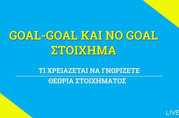 Goal-Goal No Goal Στοίχημα